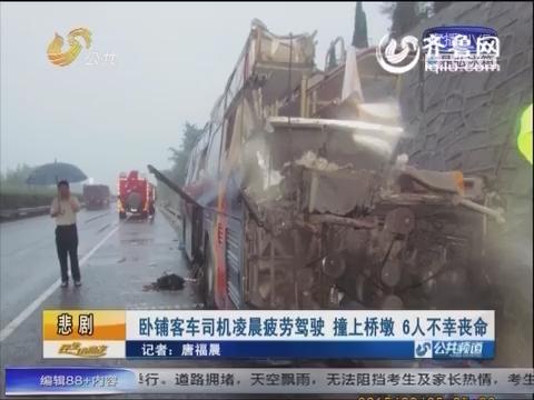 卧铺客车司机凌晨疲劳驾驶酿事故 6人不幸丧命