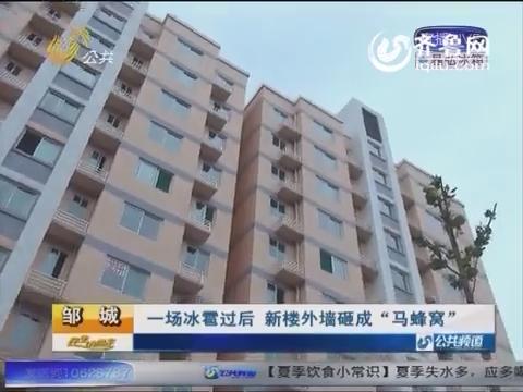 """邹城:一场冰雹过后 新楼外墙砸成""""马蜂窝"""""""