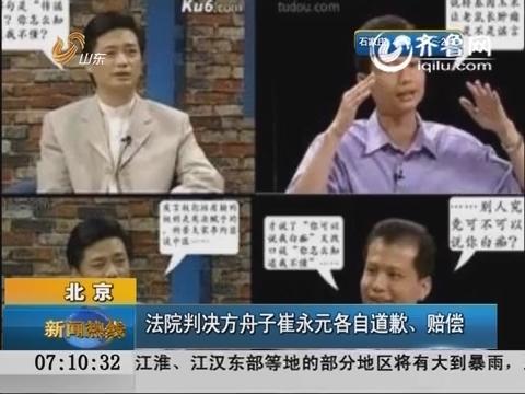 北京:法院判决方舟子崔永元各自道歉、赔偿