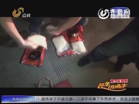 烟台男子购进3公斤冰毒 交易途中被抓获