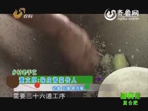 乡村老手艺:董立厚:垛庄酱菜传人
