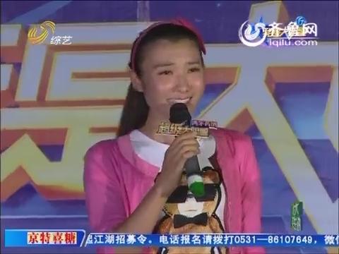我是大明星 思念家中的亲人 王媛媛 温情演唱