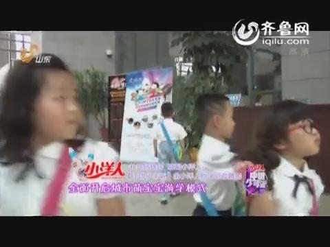 2015年6月28日《中国少年派》:四位萌宝走进蒙山千年古村 体验原汁原味的农村生活