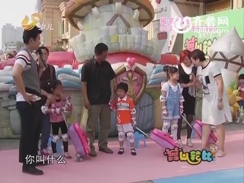 2015年06月28日《舞以轮比》:儿童轮滑大比拼