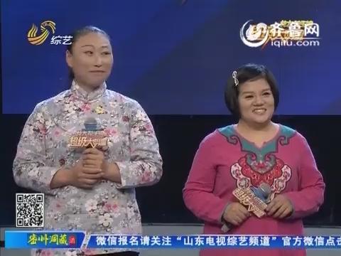 20150628《超级大明星》:反串歌王郝开心大战孙文凭 山楂妹李立秋做客超级大明星