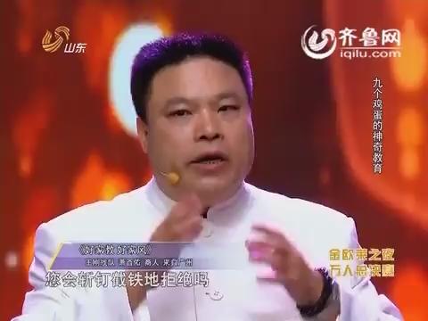 精彩中国说:萧百佑讲述九个鸡蛋的神奇教育