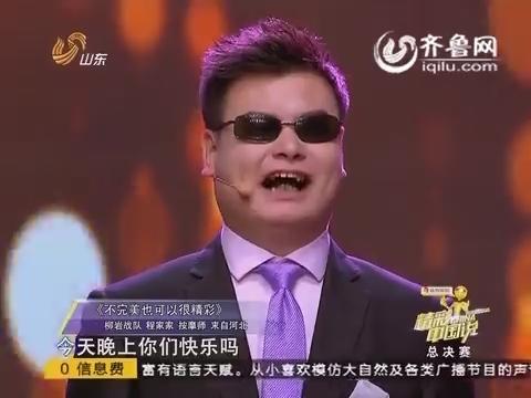精彩中国说:盲人按摩师程家家完美诠释《不完美的人生一样精彩》