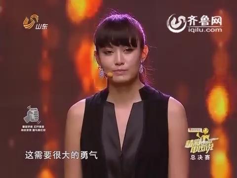 精彩中国说:刘瑜讲述自己深埋心底的秘密感动全场