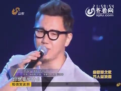 精彩中国说:韩国人气歌手郑淳元演唱《听海》