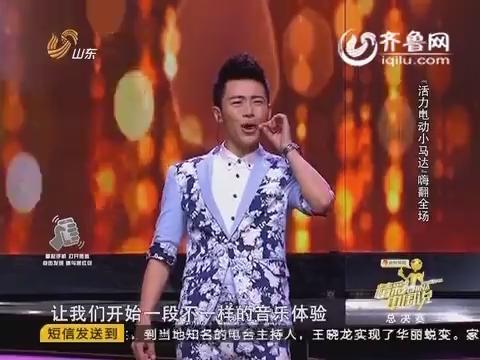 """精彩中国说:""""活力电动小马达""""王晓龙嗨翻全场"""