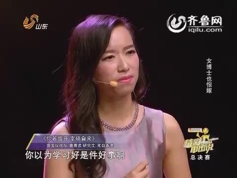 精彩中国说:詹青云讲述女博士的多彩人生