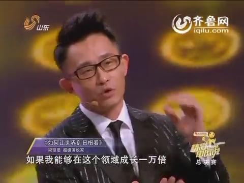 精彩中国说:超级演说家梁凯恩现场首秀《如何让世界刮目相看》