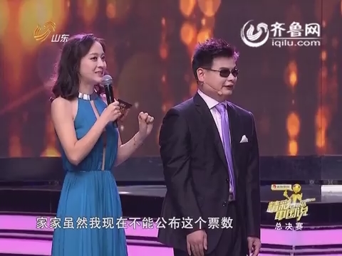 20150628《精彩中国说》:巅峰战志玲姐姐甜美助阵 詹青云终夺冠