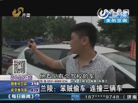 兰陵:笨贼偷车 连撞三辆车
