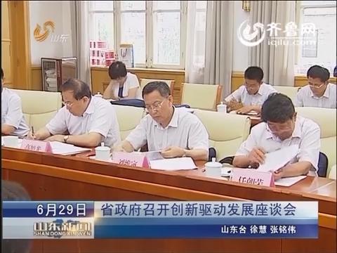 山东省政府召开创新驱动发展座谈会