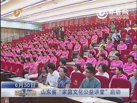 """山东省""""家庭文化公益讲堂""""启动"""