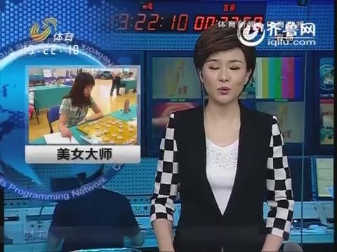 """""""美女大师""""征战象棋联赛"""