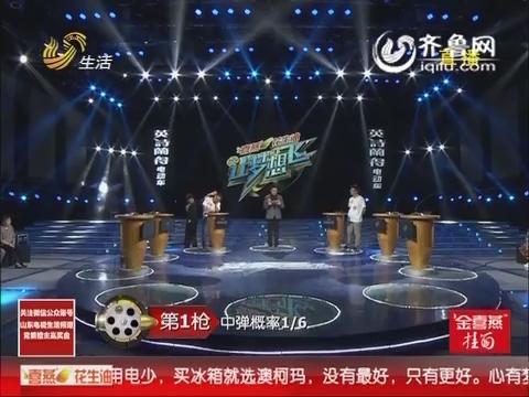 让梦想飞:刘帅与宝坤展开终极PK 宝坤夺得擂主