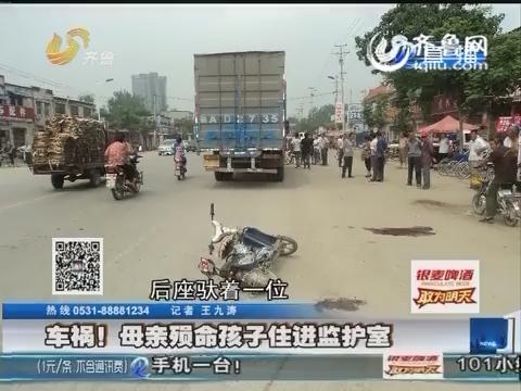 莘县:车祸致母子1死1伤 家属联系不到
