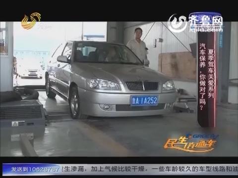 20150703《直通身边》:汽车保养你做对了吗?