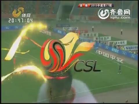 2015中超第17轮:山东鲁能泰山VS辽宁盘锦宏运下半场
