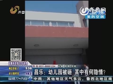昌乐:幼儿园被砸 系租赁期间产生纠纷