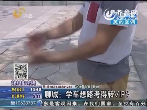 聊城:学车交费一千八 学员想路考得转VIP