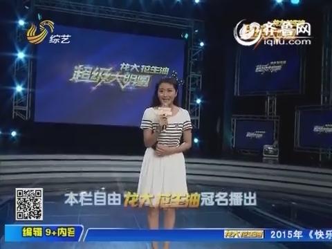 2015年7月5日《超级大明星》:中外比基尼美女走秀 火辣一夏