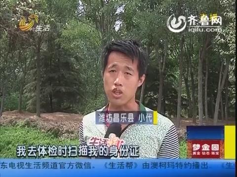 潍坊:学车遇难题 身份证号重了