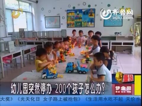 德州:幼儿园突然停办 200个孩子怎么办?