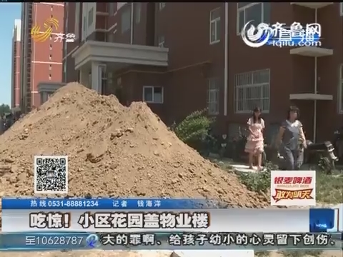 齐河:吃惊!小区花园盖物业楼