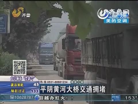 济南:平阴黄河大桥交通拥堵