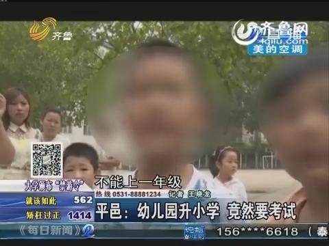 临沂平邑:幼儿园升小学 竟然要考试