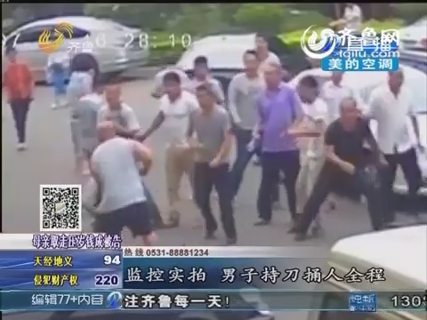 枣庄:交通局命案  的哥被捅死