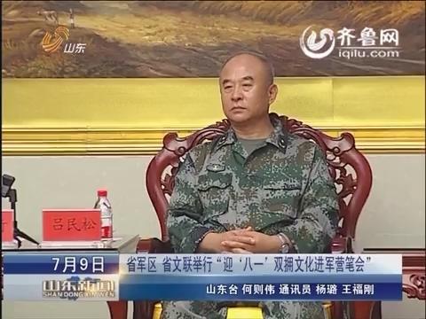 """山东省军区、省文联举行""""迎 '八一'双拥文化进军营笔会"""""""
