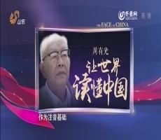 """中国面孔:""""金龟子""""自曝央视主持人说错字要罚钱 韩乔生躺枪"""