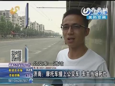 济南:摩托车撞上公交车 车主当场死亡