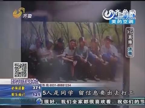 聊城茌平:5名聋哑少年同时失联