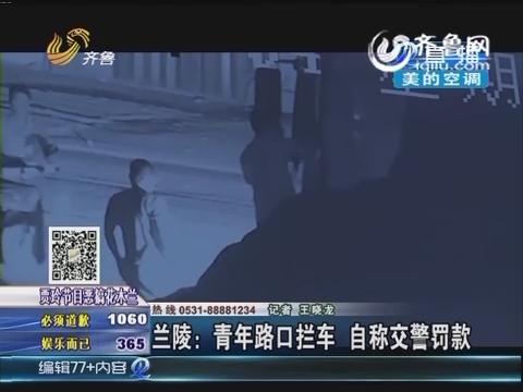 临沂兰陵:青年路口拦车 自称交警罚款