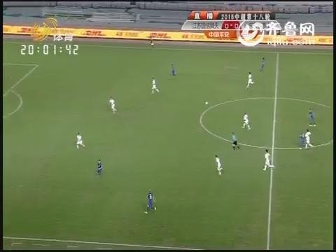 2015中超第十八轮:江苏国信舜天VS山东鲁能泰山(上半场)