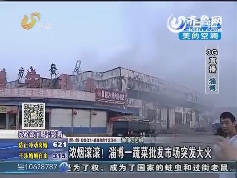 淄博一蔬菜批发市场突发大火 过火面积达2000平米