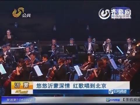 沂蒙:悠悠沂蒙深情 红歌唱到北京
