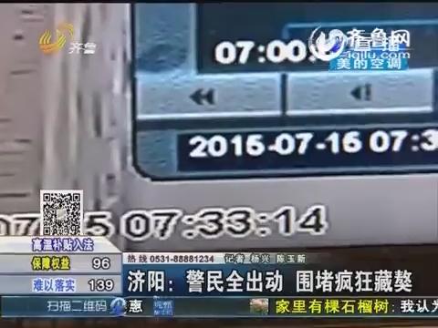 济阳:警民全出动 围堵疯狂藏獒