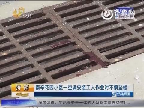 济南南辛花园小区一空调安装工人作业时不慎坠楼