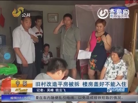 宁阳:旧村改造平房被拆 楼房盖好不能入住