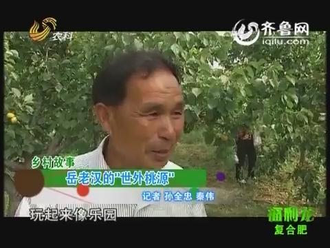 """乡村故事:岳老汉的""""世外桃源"""""""