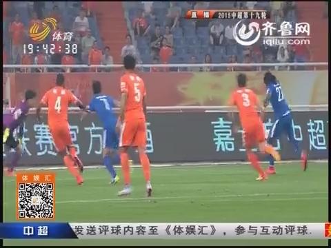 2015中超第十九轮:山东鲁能泰山VS上海申鑫(上半场)