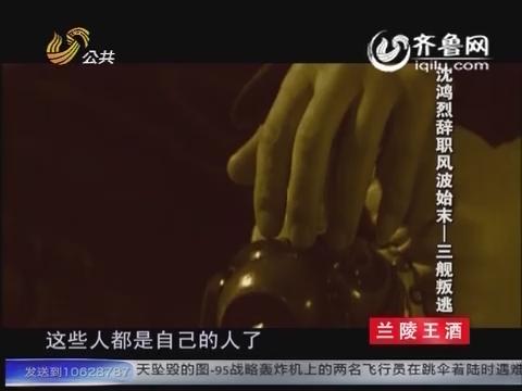 沈鸿烈辞职风波始末——三舰叛逃