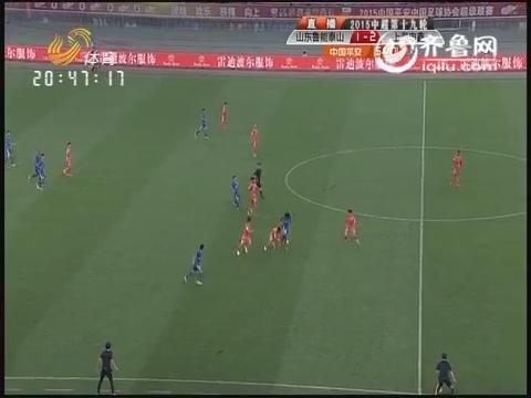 2015中超第十九轮:山东鲁能泰山VS上海申鑫(下半场)