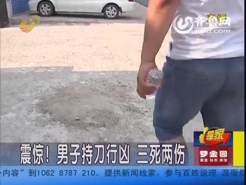 潍坊:震惊!男子持刀行凶 三死两伤